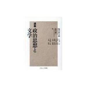 講義 政治思想と文学 / 堀田新五郎  〔本〕
