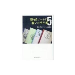 野球ノートに書いた甲子園 5 / 高校野球ドット...の商品画像