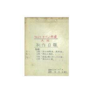 新資料解読 ウルトラセブン撮影日誌 / 円谷プ...の関連商品4