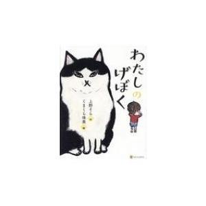 発売日:2017年07月 / ジャンル:文芸 / フォーマット:本 / 出版社:アルファポリス / ...