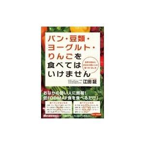 発売日:2017年09月 / ジャンル:実用・ホビー / フォーマット:本 / 出版社:さくら舎 /...