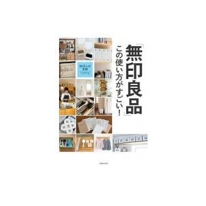 発売日:2017年09月 / ジャンル:実用・ホビー / フォーマット:本 / 出版社:主婦の友社 ...