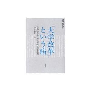 発売日:2017年07月 / ジャンル:語学・教育・辞書 / フォーマット:本 / 出版社:明石書店...
