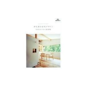 伊礼智の住宅デザイン DVDデジタル図面集 建築知識の本 / 伊礼智  〔本〕|hmv