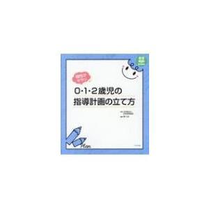 個性がキラリ 0・1・2歳児の指導計画の立て方 保育わかばBOOKS / 社会福祉法人日本保育協会  〔本〕|hmv