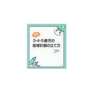 個性がキラリ 3・4・5歳児の指導計画の立て方 保育わかばBOOKS / 社会福祉法人日本保育協会  〔本〕|hmv