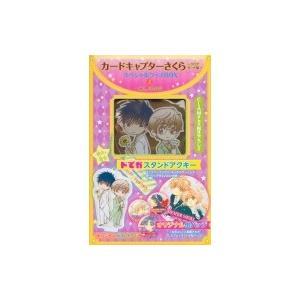 カードキャプターさくら クリアカード編 スペシャルグッズBOX 2 講談社キャラクターズA / CLAMP クランプ  〔本|hmv