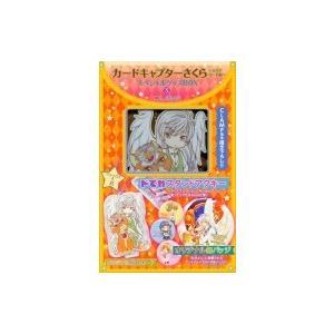 カードキャプターさくら クリアカード編 スペシャルグッズBOX 3 講談社キャラクターズA / CLAMP クランプ  〔本|hmv