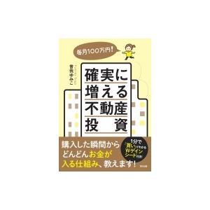 発売日:2017年11月 / ジャンル:ビジネス・経済 / フォーマット:本 / 出版社:辰巳出版 ...