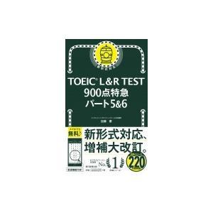 TOEIC L&Rテスト 900点特急パート5&6 加藤優 著者 の商品画像|ナビ