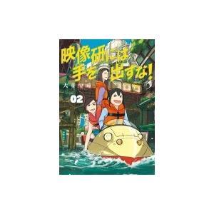 発売日:2017年09月 / ジャンル:コミック / フォーマット:コミック / 出版社:小学館 /...