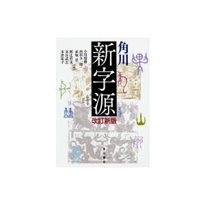 角川新字源 / 小川環樹  〔辞書・辞典〕