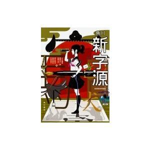 角川新字源 / 小川環樹  〔辞書・辞典〕|hmv