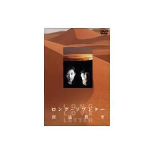 ロング・ラブレター〜漂流教室〜 DVD-BOX  〔DVD〕|hmv