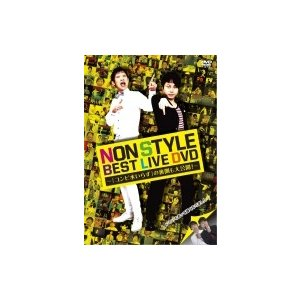 NON STYLE BEST LIVE DVD...の関連商品9