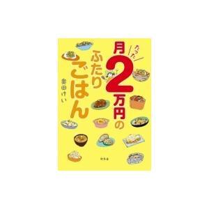 月たった2万円のふたりごはん【次回入荷9月下旬】 / 奥田けい 〔本〕