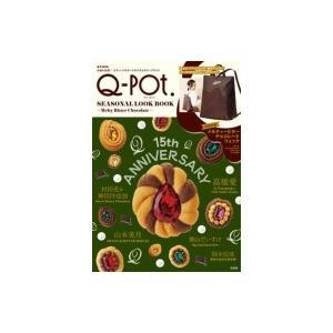 Q-pot. SEASONAL LOOK BOOK 〜Melty Bitter Chocolate e-MOOK / ブランドムック   〔ムック〕|hmv