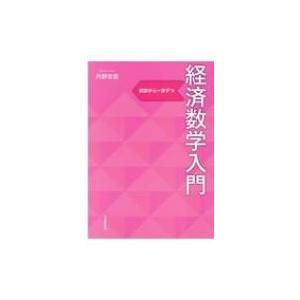 経済数学入門 初歩から一歩ずつ / 丹野忠晋  〔本〕|hmv