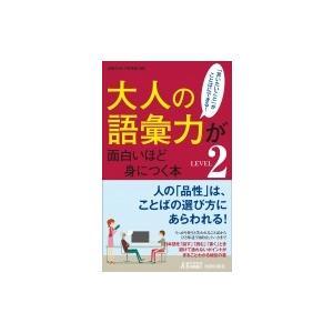 発売日:2017年09月 / ジャンル:社会・政治 / フォーマット:新書 / 出版社:青春出版社 ...