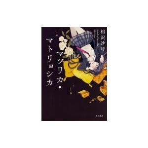 マツリカ・マトリョシカ / 相沢沙呼  〔本〕