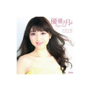 Soprano Collection / 中安千晶:  優雅な月よ 国内盤 〔CD〕|hmv