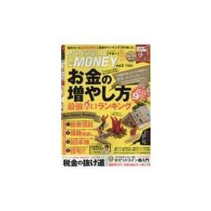 MONOQLO the MONEY Vol.2 100%ムックシリーズ / 雑誌  〔ムック〕|hmv