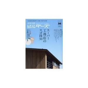 建築知識ビルダーズ Vol.30 エクスナレッジムック / 雑誌  〔ムック〕|hmv