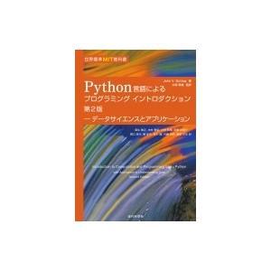 世界標準MIT教科書 Python言語によるプロ...の商品画像