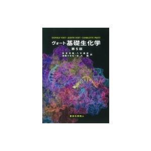 ヴォート 基礎生化学 / D.voet  〔本〕|hmv