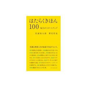 はたらくきほん100 毎日がスタートアップ / 松浦弥太郎 マツウラヤタロウ  〔本〕