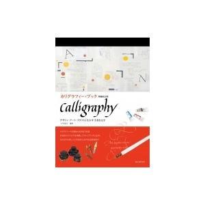 カリグラフィー・ブック 増補改訂版 デザイン・アート・クラフトに生かす手書き文字 / 三戸美奈子  〔本〕|hmv