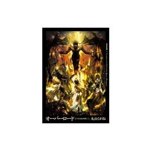 オーバーロード 12 聖王国の聖騎士 上 / 丸山くがね  〔本〕|hmv