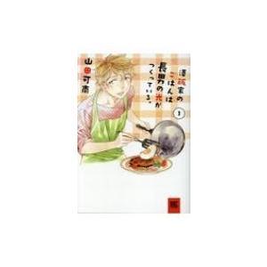 発売日:2017年09月 / ジャンル:コミック / フォーマット:コミック / 出版社:幻冬舎コミ...