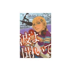 発売日:2017年09月 / ジャンル:コミック / フォーマット:コミック / 出版社:講談社 /...
