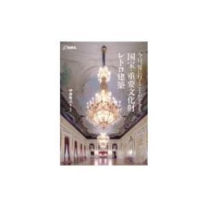 今日、見に行くことができる国宝・重要文化財レトロ建築 / 伊藤隆之  〔本〕|hmv
