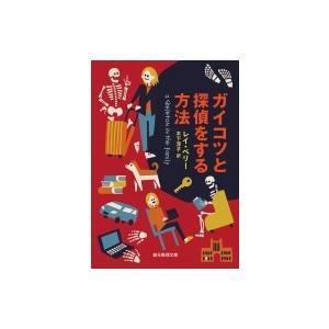 ガイコツと探偵をする方法 創元推理文庫 / レイ・ペリー  〔文庫〕