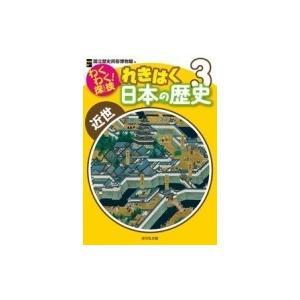 わくわく!探検 れきはく日本の歴史 3 近世 / 国立歴史民俗博物館  〔全集・双書〕|hmv