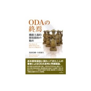 ODAの終焉 機能主義的開発援助の...