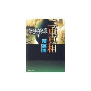 二重真相 暴き屋稼業 文芸社文庫 / 南英男  〔文庫〕|hmv