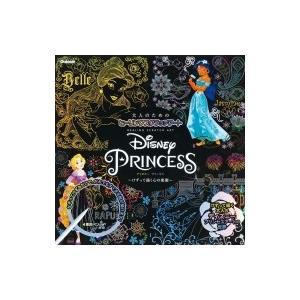 Disney Princess けずって描く心の楽園 大人のためのヒーリングスクラッチアート / Isotope (Book)  〔本〕|hmv
