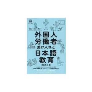 外国人労働者受け入れと日本語教育 / 田尻英三  〔本〕|hmv