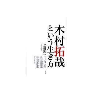 発売日:2017年09月 / ジャンル:アート・エンタメ / フォーマット:本 / 出版社:青弓社 ...