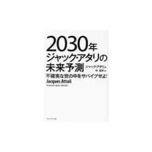 2030年ジャック・アタリの未来予測 不確実な...の関連商品3