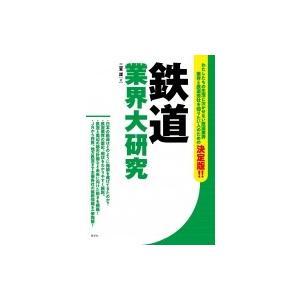 発売日:2017年09月 / ジャンル:社会・政治 / フォーマット:本 / 出版社:産学社 / 発...
