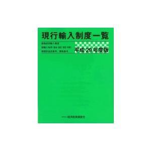 現行輸入制度一覧 平成29年度版 / 経済産業調査会  〔本〕|hmv