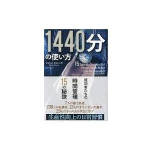1440分の使い方 成功者たちの時間管理15の秘訣 フェニックスシリーズ / ケビン・クルーズ  〔...