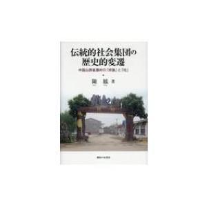 伝統的社会集団の歴史的変遷 中国山西省農村の「宗族」と「社」 / 陳鳳  〔本〕|hmv