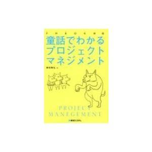 PMBOK対応 童話でわかるプロジェクトマネジメント / 飯田剛弘 〔本〕