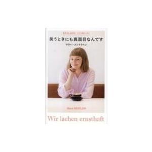 ドイツ語エッセイ 笑うときにも真面目なんです 音声DL BOOK / マライ・メントライン  〔新書〕