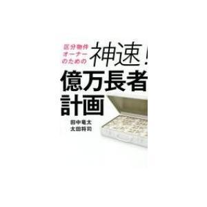 発売日:2017年08月 / ジャンル:ビジネス・経済 / フォーマット:本 / 出版社:幻冬舎メデ...